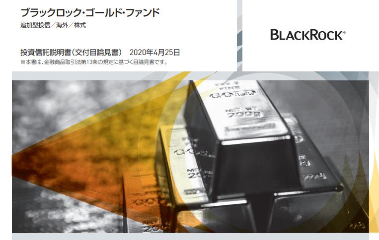 ブラックロックゴールドファンド